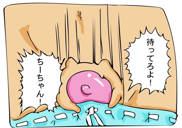 【まんが】 ちーくん