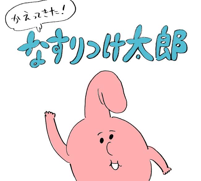 【漫画】かえってきた! なすりつけ太郎