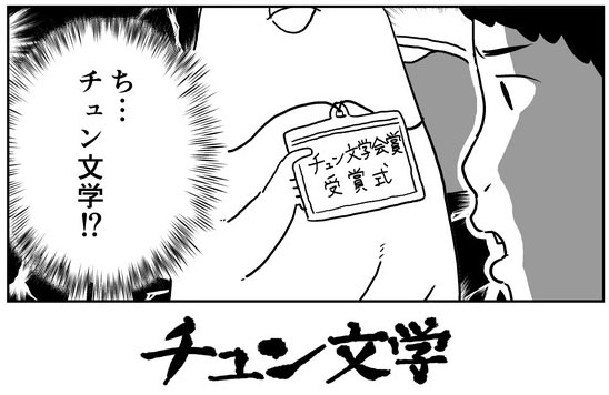 【漫画】チュン文学