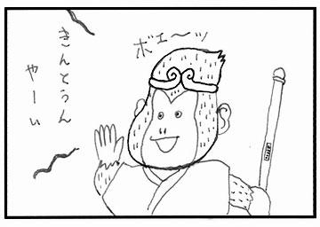4コマ漫画「きんとうん」