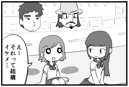 【漫画】考えている事がすべて表に出る人