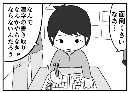 【4コマ漫画】漢字書き取りノート