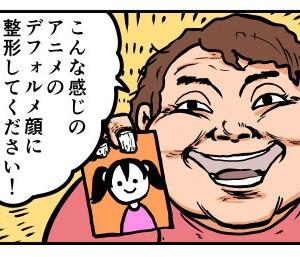 4コマ漫画「対処」