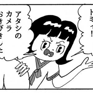 【4コマ漫画】オキビキ!のー☆えびでんす
