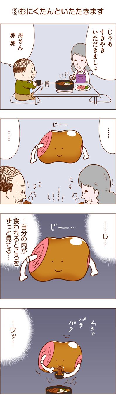 029_03_men_fin