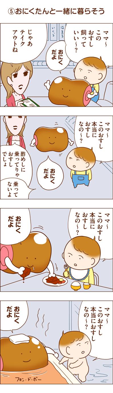 029_05_men_fin