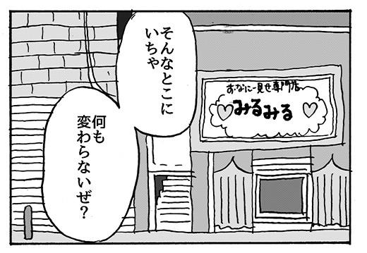 【4コマ漫画】強欲おじさん