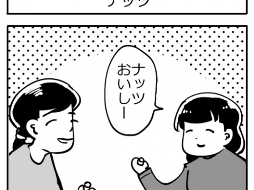 【4コマ漫画】ナッツ