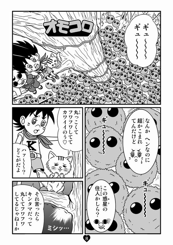 バトル少年カズヤ 第40話