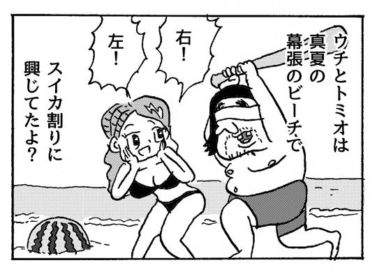【4コマ漫画】ウチらはいつもそう⑤