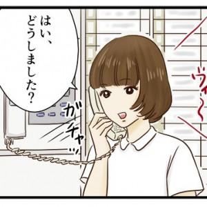 【遊星からの看護師X】ナースコール