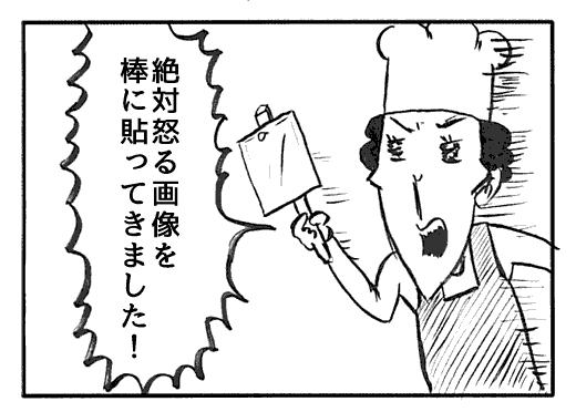 【4コマ漫画】新しい顔7