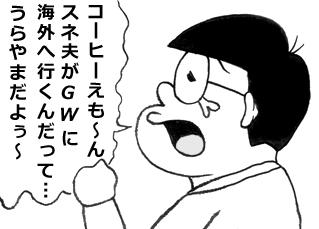 【4コマ漫画】コーヒーえもん