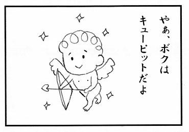 4コマ漫画「キューピット」