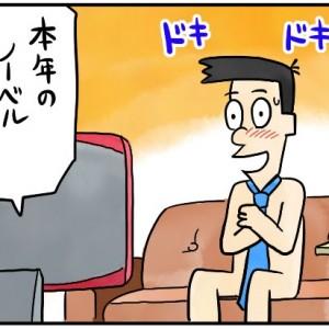 媚びろ!!セルバくん74
