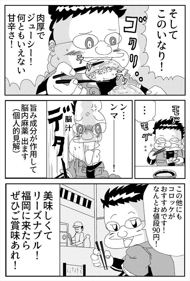 トラック漫画星 写真差し込み0020_R