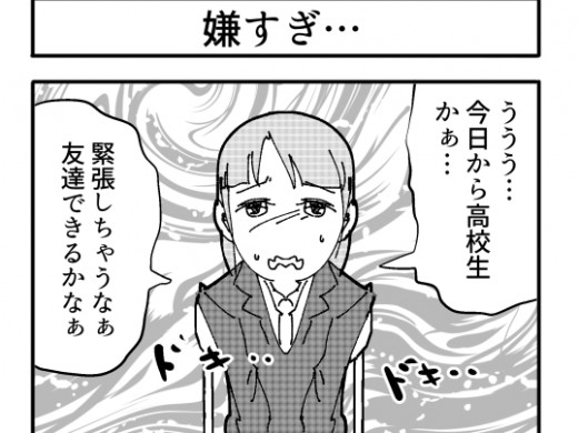 【4コマ】嫌すぎ…