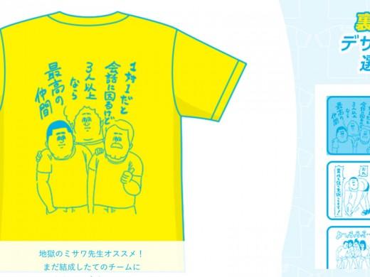 地獄のミサワ描きおろしのTシャツが当たる!
