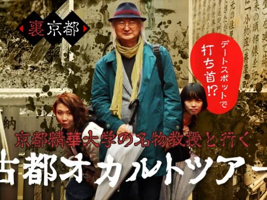 【裏京都】デートスポットで打ち首!?京都精華大学の名物教授と行く古都オカルトツアー