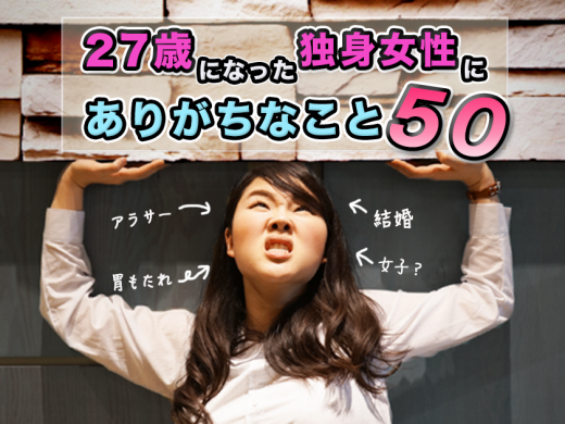 27歳になった独身女性にありがちなこと50