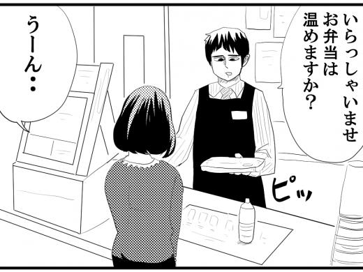【4コマ漫画】コンビニ弁当