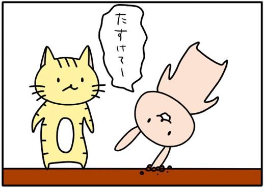 【4コマ漫画】突き刺さる者