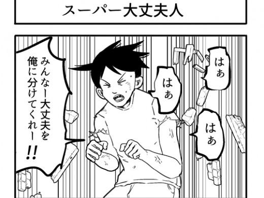【4コマ漫画】スーパー大丈夫人