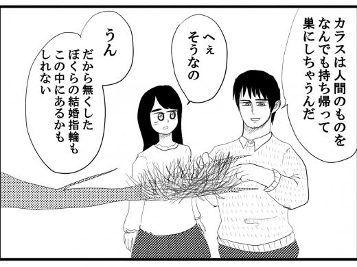 【4コマ漫画】カラスの巣