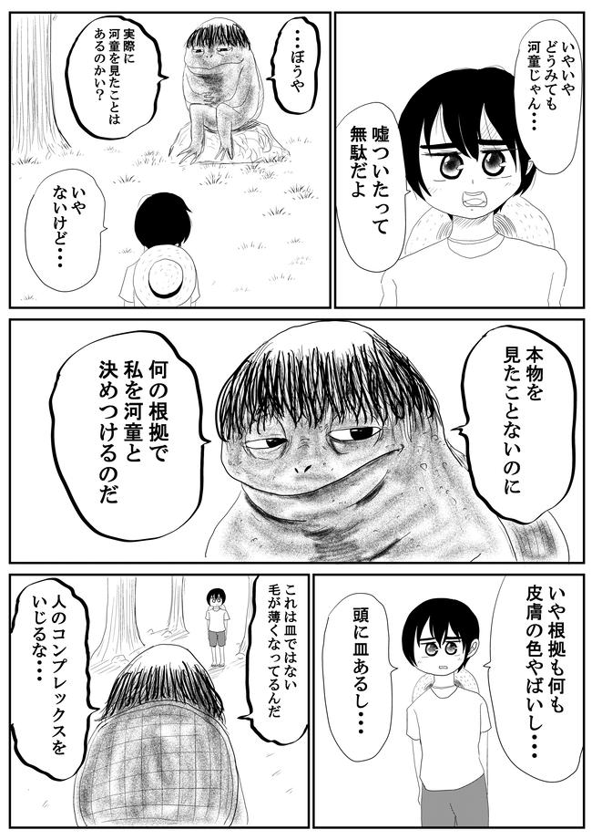 河童じゃない奴(原稿)_006