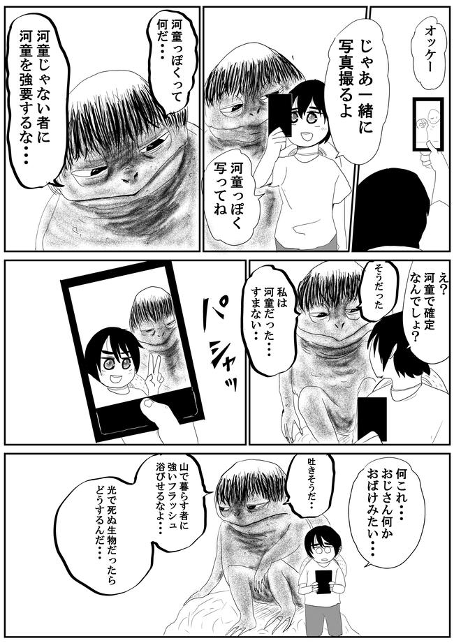 河童じゃない奴(原稿)_010