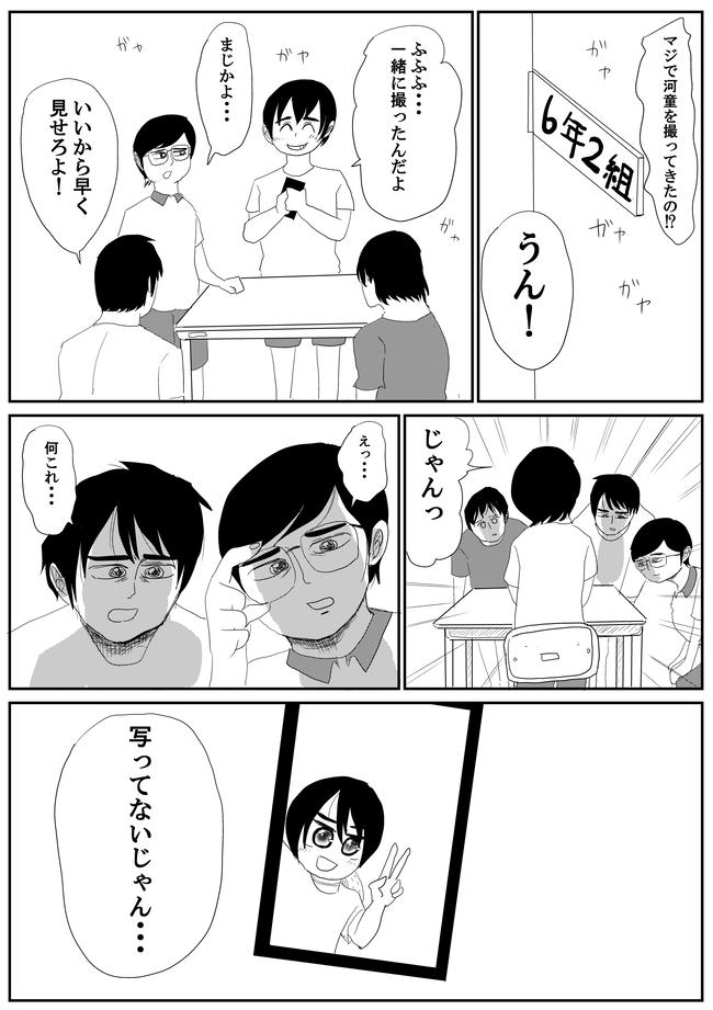河童じゃない奴(原稿)_015