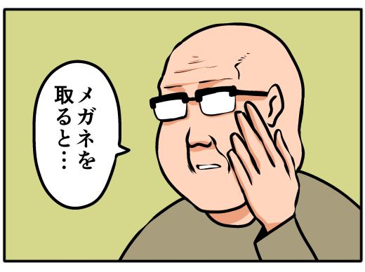 【4コマ漫画】メリット0