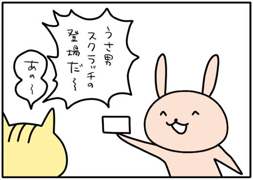 【4コマ漫画】何も考えてない者