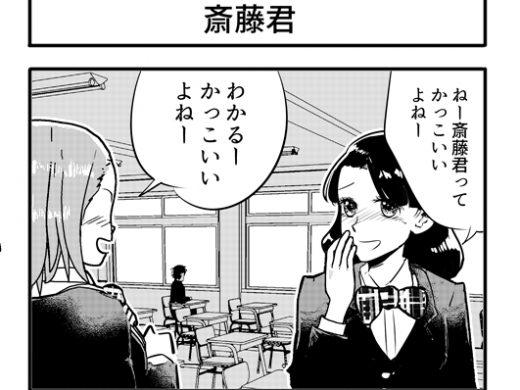 【4コマ漫画】斎藤君