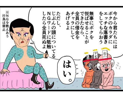 【4コマ漫画】セルゲーム