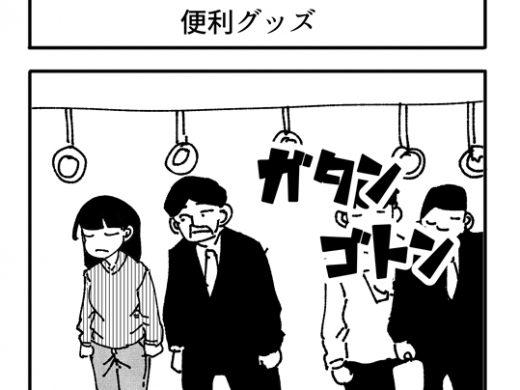 【4コマ漫画】便利グッズ