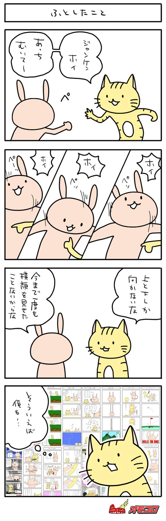 【4コマ漫画】ふとしたこと