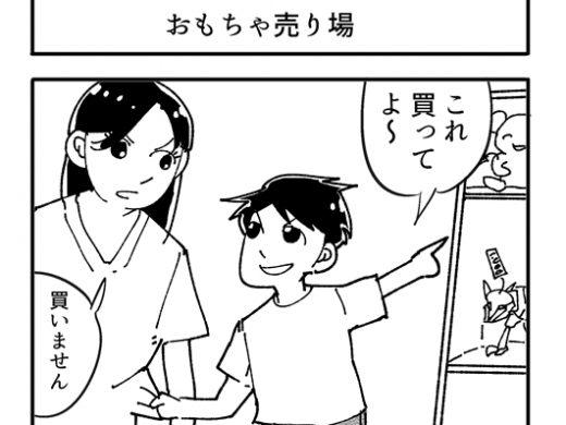 【4コマ】おもちゃ売り場