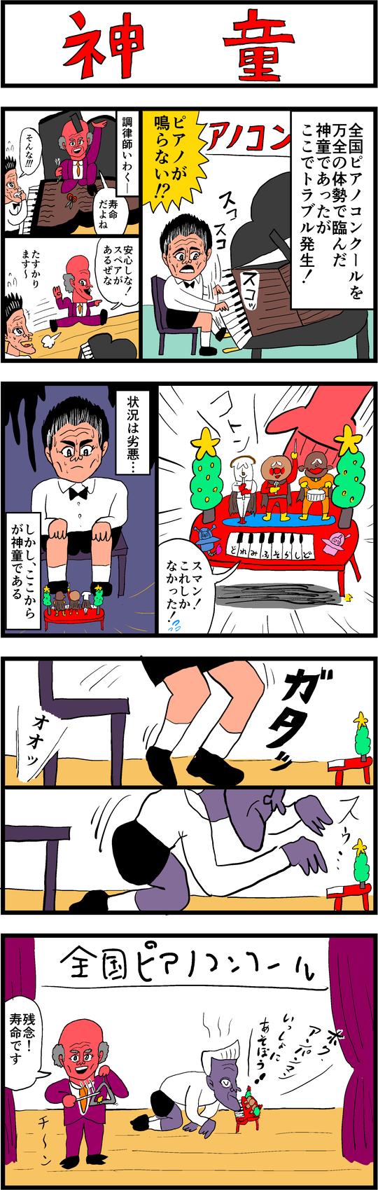 【4コマ漫画】神童