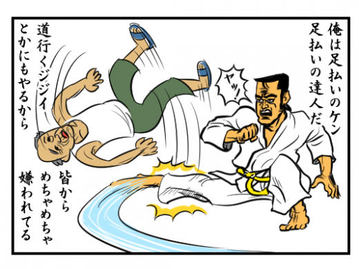【4コマ漫画】足払いのケン