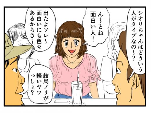 【4コマ漫画】好きなタイプ