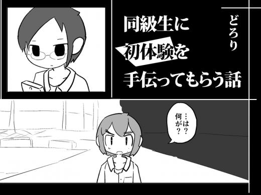 【漫画】同級生に初体験を手伝ってもらう話