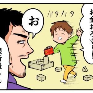 【4コマ漫画】買えないもの