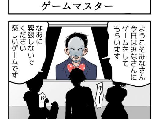 【4コマ】ゲームマスター