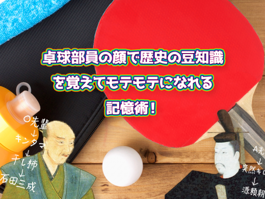 卓球部員の顔で歴史の豆知識を覚えてモテモテになれる記憶術!