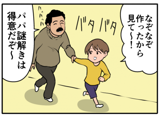 【4コマ漫画】なぞなぞ