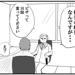 【4コマ漫画】ふざける医者