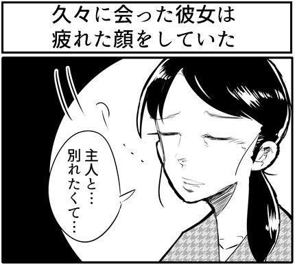 【4コマ】久しぶりに会った彼女は疲れた顔をしていた