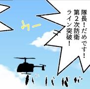 【4コマ】怪獣