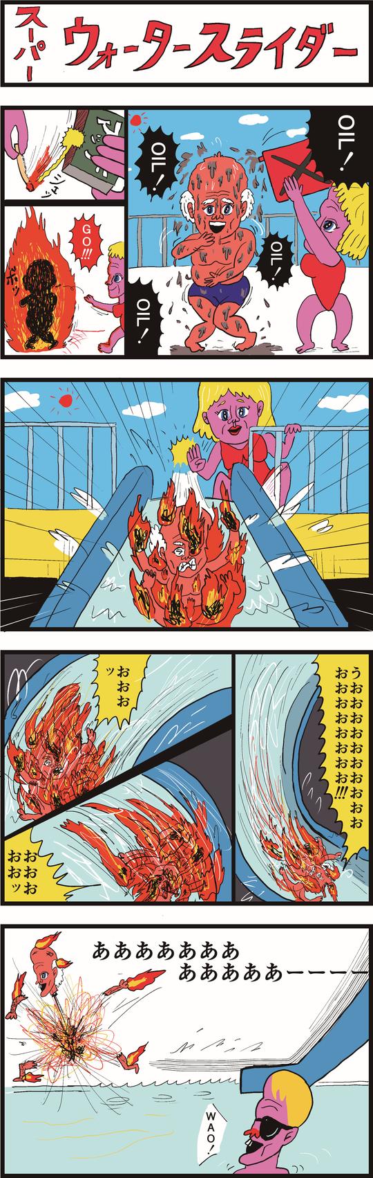 【4コマ漫画】スーパーウォータースライダー